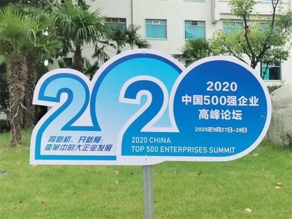中国企业500强榜单揭晓!(全名单)