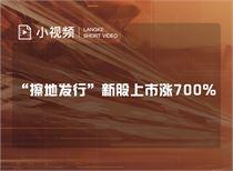 """""""擦地发行""""新股上市涨700% !"""