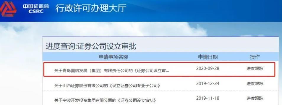 """又见国资谋求券商牌照 青岛能否再添证券""""新兵""""?还有外资行搭台唱戏"""