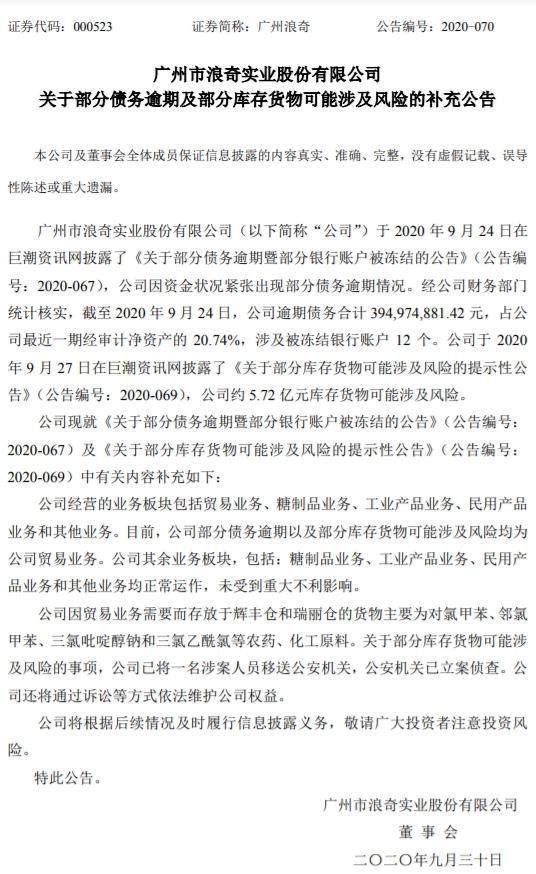 广州浪奇:关于库存货物可能涉及风险事项 公司已将一名涉案人员移送公安