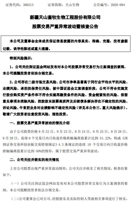 天山生物:公司提醒投资者依法合规交易