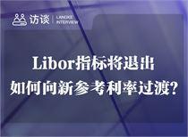 财富观察:Libor指标将退出 如何向新参考利率过渡?