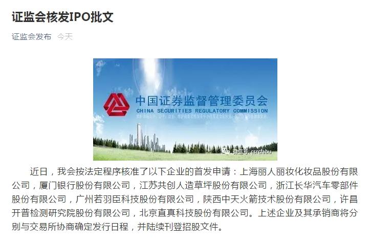 证监会核发8家企业IPO批文