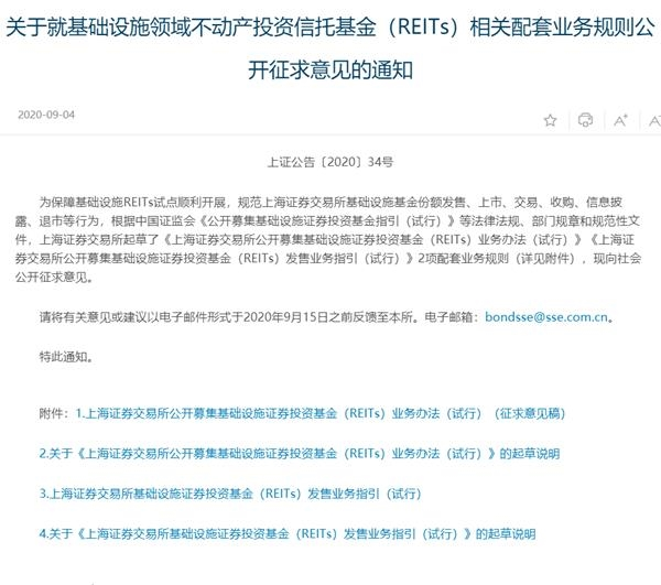 上交所、深交所双双发布公募REITs业务相关配套文件公开征求意见稿