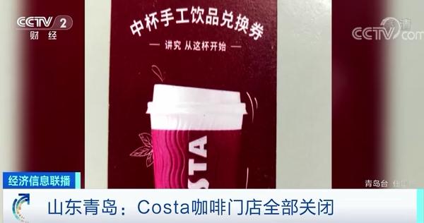 """这家连锁咖啡店迎来""""关店潮""""!青岛地区门店已全部关闭!有人退钱等了一个月"""