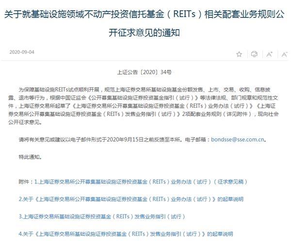 万亿市场大消息!公募REITS再加速 储备项目、交易系统已就绪