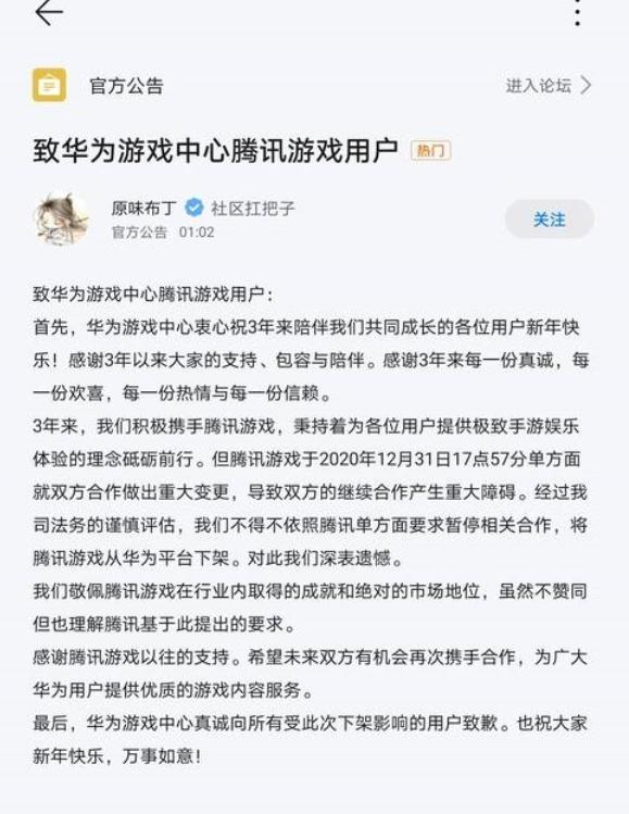 腾讯游戏回应被华为下架:未能如期续约 正沟通争取尽快恢复-图2