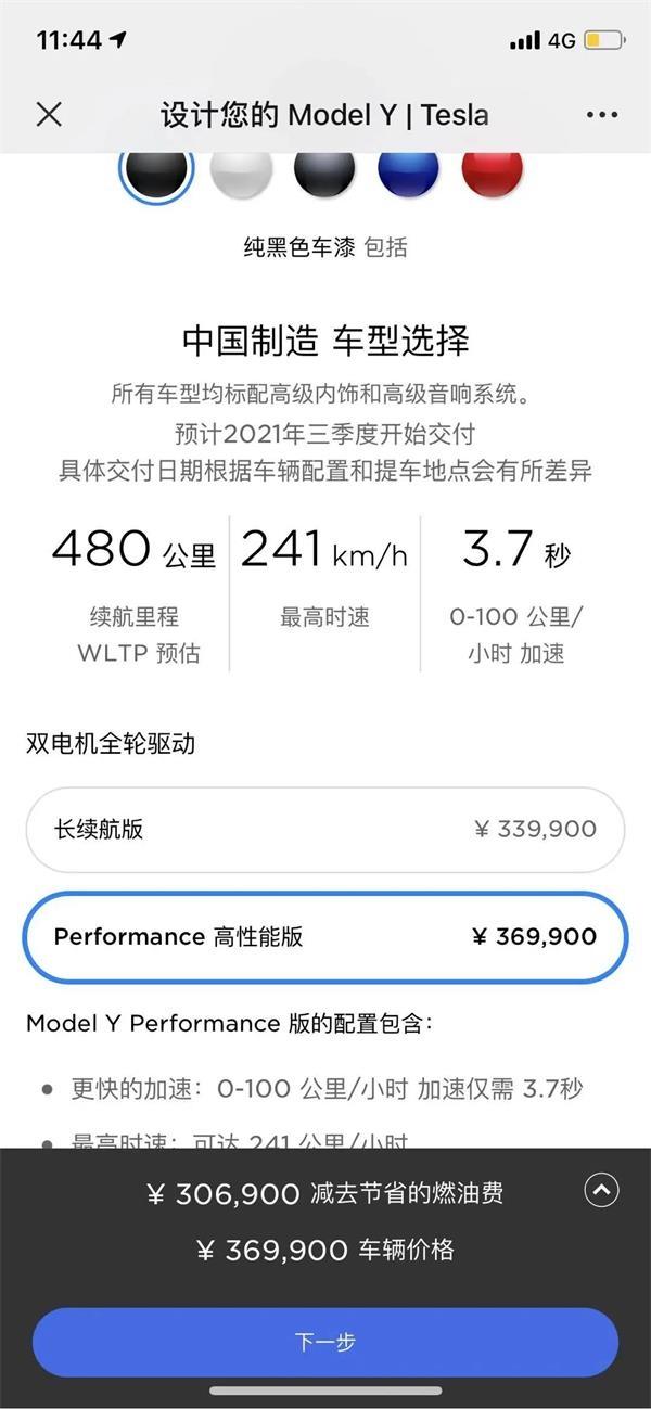 特斯拉ModelY大幅降价 价格最高狂降16.51万元