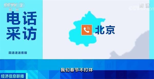 多家快递企业表示 春节不停运
