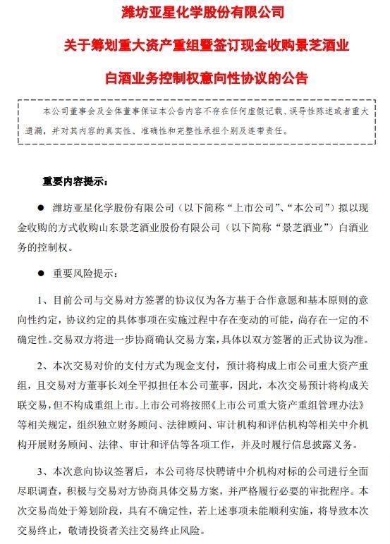 ST亚星(600319):拟收购景芝酒业白酒业务的控制权