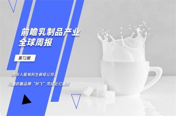 前瞻乳制品产业全球周报第72期:京东入股地利生