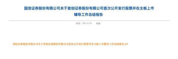 """两北京券商""""冲A""""有了新进展 首创、信达证券完成上市辅导"""