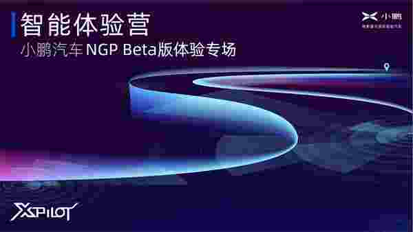 今年春节前正式上线 小鹏汽车NGP将投入日常应用