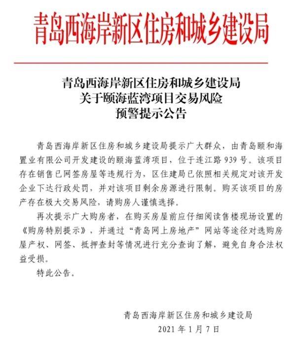 """""""交易风险极高""""!青岛这个房地产项目被住建局警告了"""