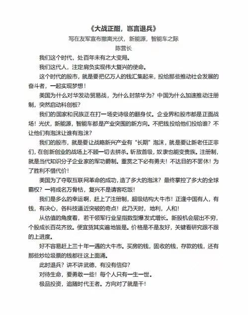 """新能源过热?老式私募回归""""行业良心""""杨冬:""""战争就是骂骂咧咧撤退。"""""""