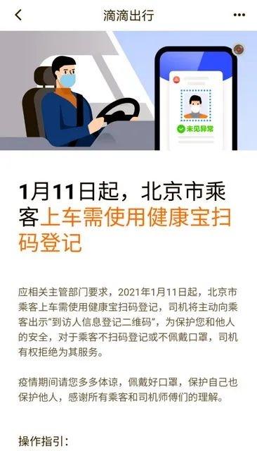 打车族请注意:在北京打车要扫健康码了