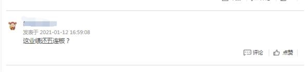 usdt官网下载(www.caibao.it):业绩爆雷!5个涨停板的牛股一年竟然亏损9800万元 网友:一字跌停妥妥的 第4张