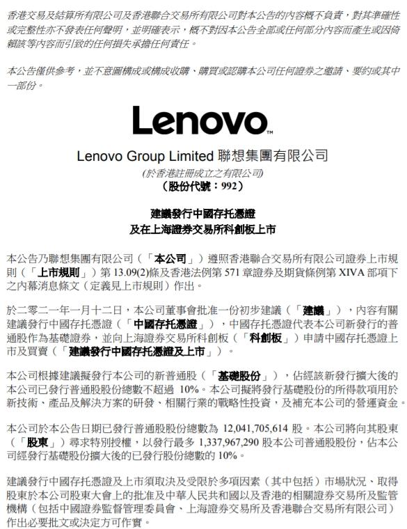 联想集团公告:建议发行中国存托凭证及在科创板上市