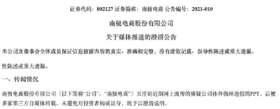 """开年暴跌32%!被质疑""""财务造假""""?""""吊牌之王""""回应了"""