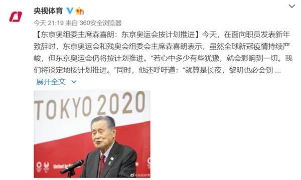 东京奥组委官方传言!东京奥运会将被取消或推迟到2024年甚至2032年的消息是假消息!