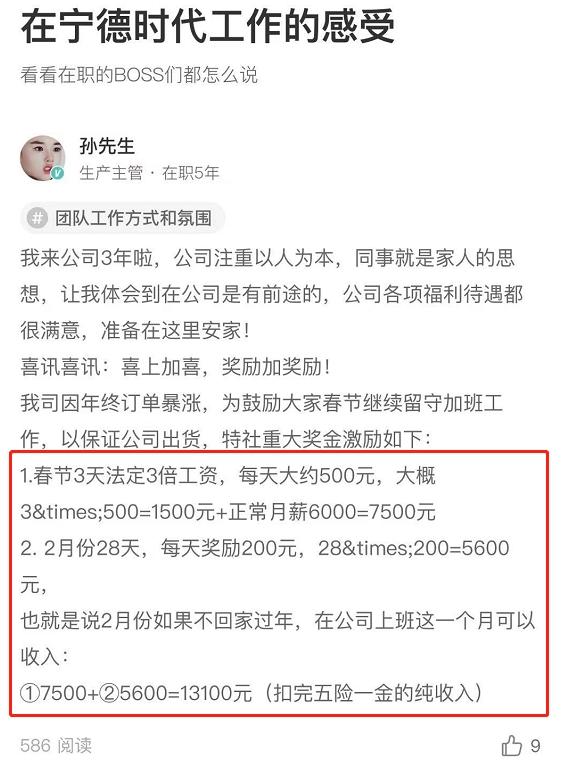 订单暴涨!9000亿巨头放大招:春节加班不回家 月薪翻倍 到手1万3!