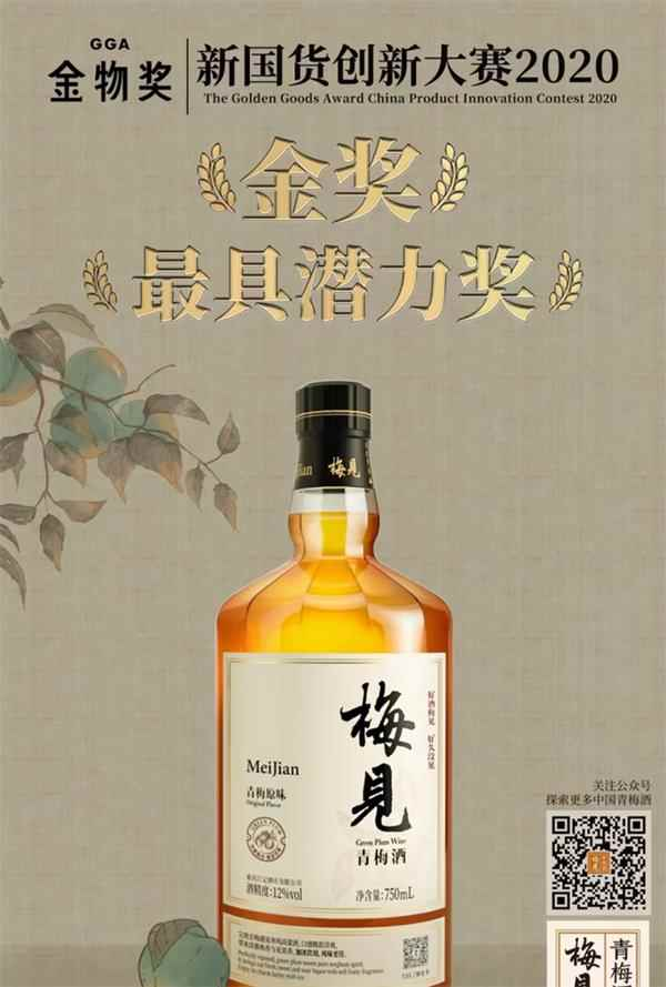 """""""新国货""""梅见青梅酒获金物奖两项大奖"""