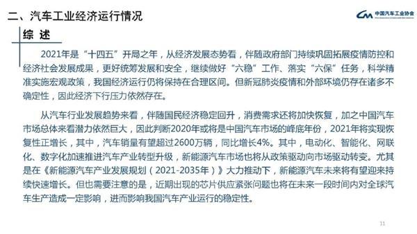 中国汽车工业协会:芯片供应紧张将影响中国汽车工业的运营稳定性