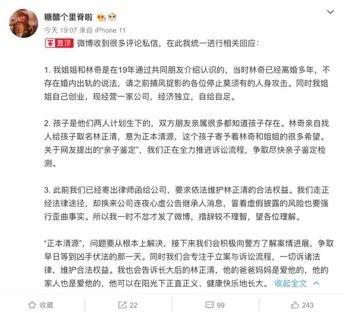 """游族去世实控人林奇有""""非婚生孩子""""?家属跳出争夺股权继承权 律师怎么说?"""