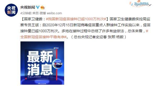 国家卫生和健康委员会:中国新冠肺炎疫苗接种量已超过1000万剂