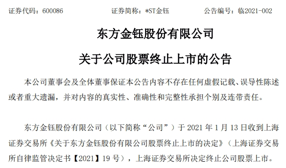 """交易所官方宣布:""""翡翠第一股""""将被摘牌!有90多家公司""""岌岌可危"""""""