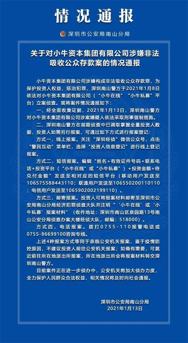 小牛资本涉嫌非法吸收公众存款被深圳警方立案侦查