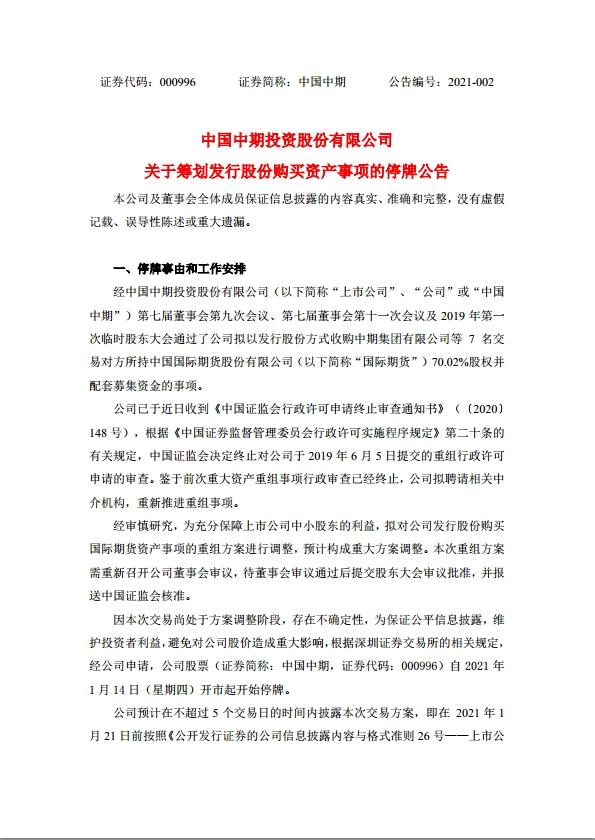 《【无极2测速注册】中国中期:拟重新推进重组事项 明起停牌》