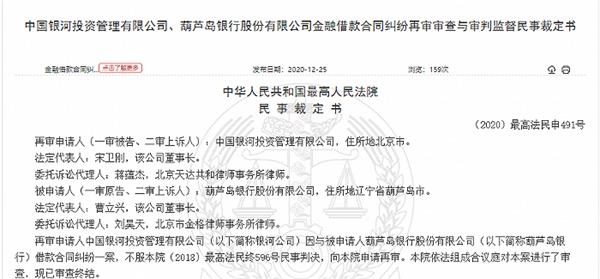 """葫芦岛银行买国债被骗6.1亿 股权多次遭拍卖均""""无人问津"""""""