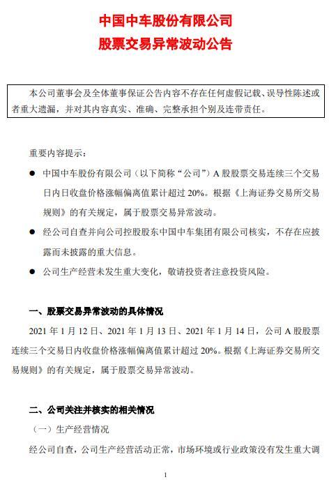 中国中车(601766)披露股价异动公告 公司生产经营未发生重大变化