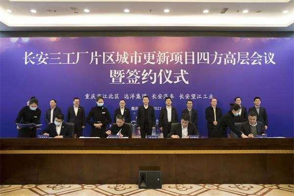 签署《长安三工厂片区城市更新项目合作框架协议》