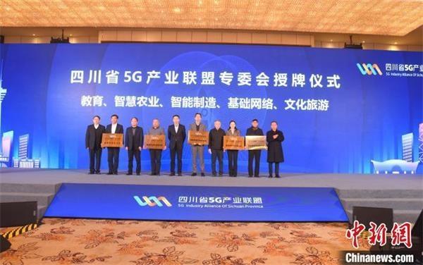 始届四川省5G生态发展大会暨5G联盟专委会授牌和战略配相符友人签约仪式14日在成都举走。
