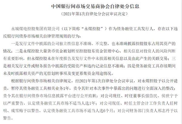 交易商协会公开谴责永煤控股 暂停其债务融资工具相关业务1年