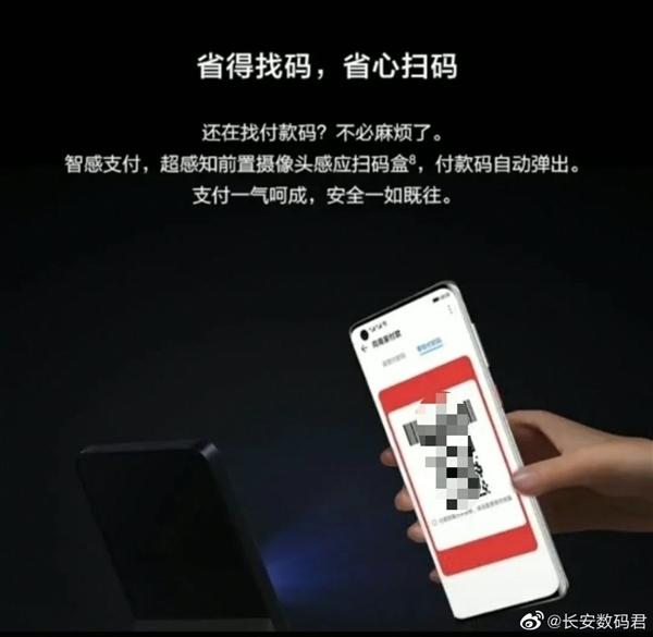 华为智感支付支持微信:无需解锁