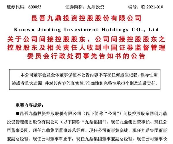 查获5亿元罚款1亿元!公司控股股东披露违规情况