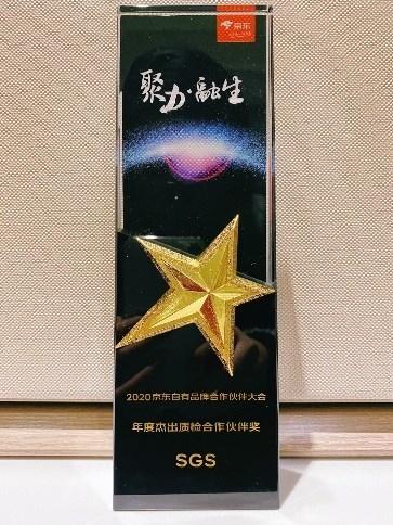 助推数智化转型  SGS荣膺2020 京东自有品牌杰出质检伙伴奖