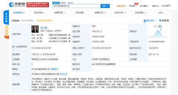 徐志豪接任李书福为吉利公司法定代表人