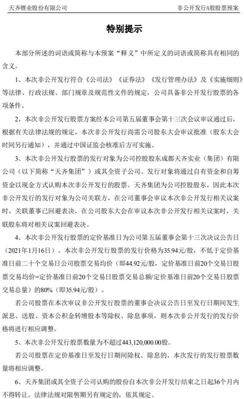 天骐锂业计划募集不超过159亿元,发行价35.94元