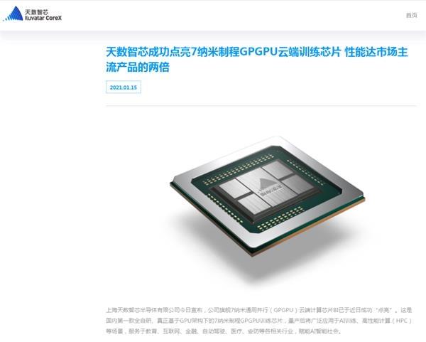 """国内首款全自研通用并行芯片""""点亮""""!国产CPU龙头要来了 概念股名单曝光"""