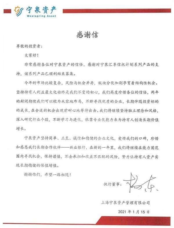 爆款私募基金又来了!杨东新产品5天狂卖100亿 曾警示新能源板块风险
