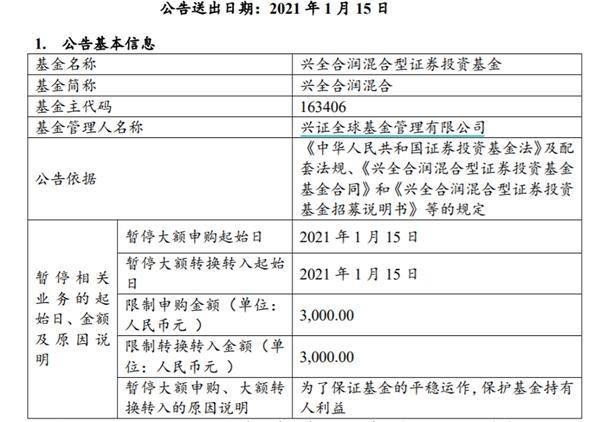 """想买也买不到?""""顶流""""基金经理谢治宇、张坤、周蔚文都限购!"""