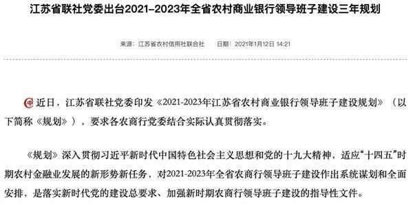 80后行长至少10名、女领导60名!江苏喊话省内农商行:力争两年领导班子平均45岁
