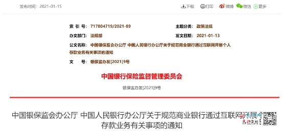 互联网存款新规来了:叫停商业银行非自营平台定期存款业务