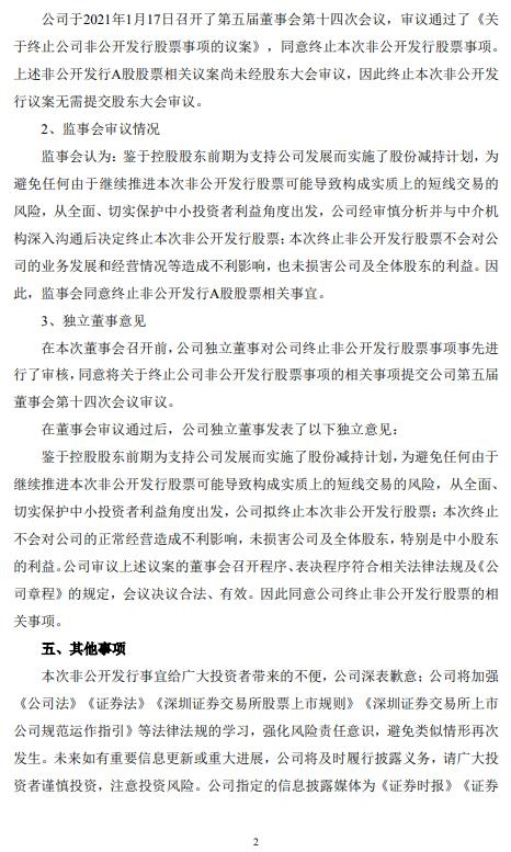 「广州股票配资」天齐锂业:终止非公开发行股票事项 避免短线交易风险