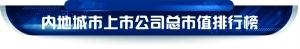 """城市市值排行榜:北深沪杭广""""站稳""""五强 无锡首进前十"""