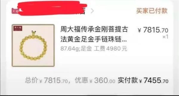85元/g买黄金?周大福的价签近5万,手环7000多。商家:不会发货